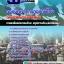 แนวข้อสอบ กลุ่มตำแหน่ง รังสีเทคนิค กองทัพไทย thumbnail 1