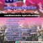 แนวข้อสอบ กลุ่มตำแหน่ง ไฟฟ้าอุตสาหกรรม กองทัพไทย thumbnail 1