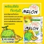 Mabo S Shake Melon เรื่องขับถ่ายสำคัญนะ อย่ามองข้าม ปลีก 80 บาท/ ส่ง 55 บาท thumbnail 6