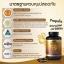 Auswelllife โปรพอลิส เสริมสร้างภูมิคุ้มกัน รักษาภูมิแพ้ Premium Propolis 1,000 mg. 60 แคปซูล thumbnail 6