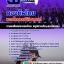 แนวข้อสอบ กลุ่มตำแหน่ง นิติศาสตร์ กองทัพไทย thumbnail 1