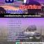 แนวข้อสอบ กลุ่มตำแหน่ง การเงิน กองทัพไทย thumbnail 1