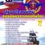 แนวข้อสอบ กลุ่มงานโทรคมนาคม กองทัพไทย thumbnail 1
