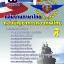 แนวข้อสอบ กลุ่มงานภาษาไทย กองบัญชาการกองทัพไทย thumbnail 1