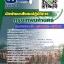 คู่มือสอบ นักพัฒนาสังคมปฏิบัติการ กรุงเทพมหานคร thumbnail 1