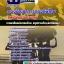 แนวข้อสอบ กลุ่มงาน ช่างถ่ายภาพ กองทัพไทย thumbnail 1