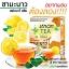 Lemon Tea Slim เลม่อน ที สลิม ชามะนาว ผอมสวย ไร้พุง ปลีก 80 บาท/ ส่ง 55 บาท thumbnail 3