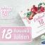 18 Eighteen คอลลาเจนอาหารผิว ปลีก 490 / ส่ง 380 บ. thumbnail 2
