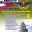 แนวข้อสอบ กลุ่มงานพลขับ กองบัญชาการกองทัพไทย thumbnail 1