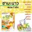 Lemon Tea Slim เลม่อน ที สลิม ชามะนาว ผอมสวย ไร้พุง ปลีก 80 บาท/ ส่ง 55 บาท thumbnail 4