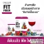 DW Fit Fiber ดีดับบลิว ฟิต ไฟเบอร์ ปลีก 179 บ./ ส่ง 145 บ. thumbnail 2