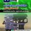 แนวข้อสอบ กลุ่มตำแหน่ง การสัตว์ กองทัพไทย thumbnail 1