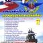 แนวข้อสอบ กลุ่มงานการข่าว ผู้ประกาศ กองบัญชาการกองทัพไทย thumbnail 1