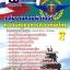 แนวข้อสอบ กลุ่มตำแหน่ง คอมพิวเตอร์ กองทัพไทย thumbnail 1