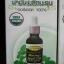 น้ำมันเมล็ดมะรุมสกัดเย็น ออร์แกนิค ตราปาริชาด (Moringa Seed Oil Organic 100%)