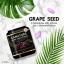 Lanature Grape Seed Extract ลาเนเจอร์ เกรฟ ซีด ปลีก 190 / ส่ง 150 thumbnail 1