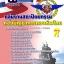 แนวข้อสอบ กลุ่มงานสถาปัตยกรรม กองบัญชาการกองทัพไทย thumbnail 1