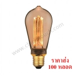 ราคาส่ง หลอดไฟเอดิสันLED รุ่น ST64-LED-CSC (หรี่ได้โดยไม่ต้องใช้ดิมเมอร์) 100 หลอด
