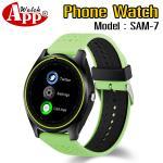 AppWatch SAM-7 Green