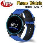 AppWatch SAM-7 Blue