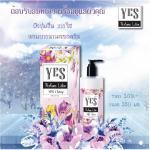 โลชั่นน้ำหอม YES Perfume Lotion (สีม่วง)