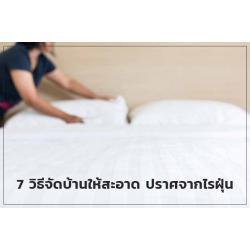 7 ขั้นตอน จัดบ้านให้สะอาด ปราศจากไรฝุ่น