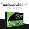 Novy broccoli โนวี่ บร็อคโคลี่ อาหารเสริมลดน้ำหนัก
