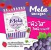 มีร่าคอลลาเจล Mela Collagen สูตรใหม่เข้มข้นกว่าเดิม