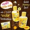 Gold Honey Set เซรั่มน้ำผึ้งทองคำ & โทนเนอร์น้ำผึ้งทองคำ