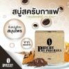 สบู่พิชชี่ สบู่สครับกาแฟ by Phichaya