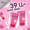KYRA Active Body Mask แอคทีฟ บอดี้ มาร์ค