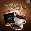สวอนเน่กาแฟ ลดน้ำหนัก Swane' XERO Coffee