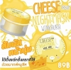 Cheese Cream Night Mask มาร์คหมูชีส หน้าใสเนียนเด้ง