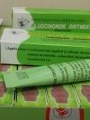 ครีมยาแก้แพ้ 50 หลอดเขียว ตรานกคู่ ของแท้ 10 กรัม FLUOCINONIDE OINTMENT (FROSTLIKE)