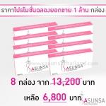 SASUNSA ซาซันซ่า ลดน้ำหนักขั้นเทพ 7 กล่อง