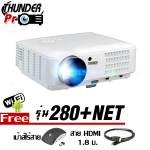 Thunder รุ่น 280+Net