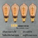 หลอดไฟเอดิสัน รุ่น ST64-LED-CSC (หรี่ได้โดยไม่ต้องใช้ดิมเมอร์) แพค 4 หลอด
