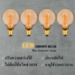 หลอดไฟเอดิสัน รุ่น G95-LED-CSC (หรี่ได้โดยไม่ต้องใช้ดิมเมอร์) แพค 4 หลอด