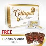 คอลลาเจน เซนโก (Collagen Zengo) 1 กล่อง แถมฟรี มาร์กหน้าเห็ดหลินจือ 3 ซอง
