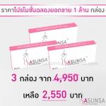 SASUNSA ซาซันซ่า ลดน้ำหนักขั้นเทพ 3 กล่อง