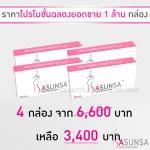 SASUNSA ซาซันซ่า ลดน้ำหนักขั้นเทพ 4 กล่อง (เซตขายดี)