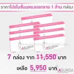 SASUNSA ซาซันซ่า ลดน้ำหนักขั้นเทพ 8 กล่อง (ทานได้ 4 เดือน)