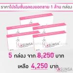 SASUNSA ซาซันซ่า ลดน้ำหนักขั้นเทพ 5 กล่อง