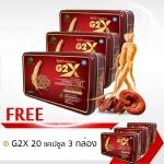 โสมเกาหลี G2X (จีทูเอ็กซ์) 3 กล่อง **แถมฟรี!!! G2X 20 แคปซูล 3 กล่อง