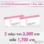 SASUNSA ซาซันซ่า ลดน้ำหนักขั้นเทพ 2 กล่อง