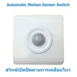 สวิตช์เปิดปิดตามการเคลื่อนไหว Automatic Motion Sensor Switch