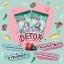 Detox Mayziio ดีท็อก เมสิโอ้ ปีโป้ลดน้ำหนัก thumbnail 3