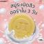 สบู่อมาโด้ เจไอ ทริปเปิ้ล แอนตี้ แอคเน่ โซป Amado JI Triple Anti Acne Soap thumbnail 2