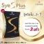 Sye S plus ซายเอสพลัส BY เชียร์ ลดน้ำหนักสูตรใหม่ thumbnail 5