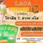 มาร์คลดา LADA Aura Body Mask แพคเก็จใหม่ thumbnail 3
